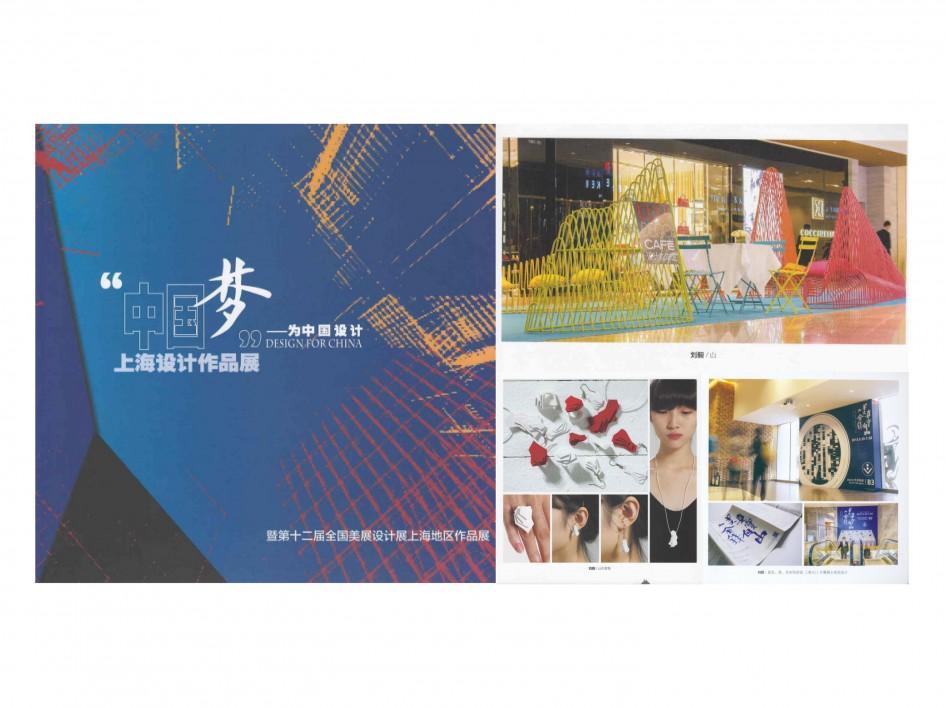 """2013年作品《山》、《山石首饰》 和《真实、美、自由和金钱》参加""""中国梦""""-为中国设计上海设计作品展"""