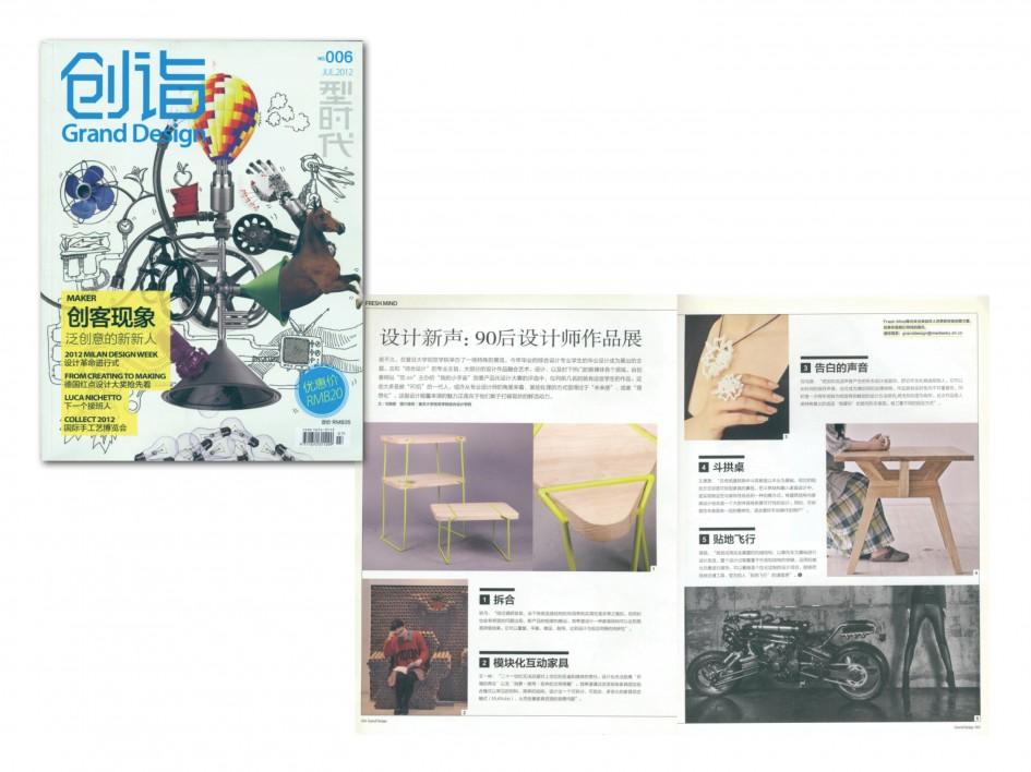 2012年7月杂志Grand Design创诣报道学生作品 相关作品:作品:《拆合》 《模块化互动家具》 《告白的声音》 《斗拱桌》《贴地的飞行》