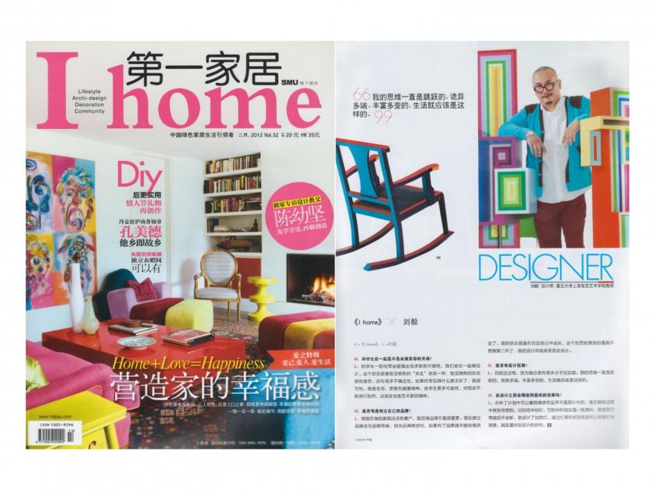 2012年2月杂志I home第一家居对刘毅进行专访
