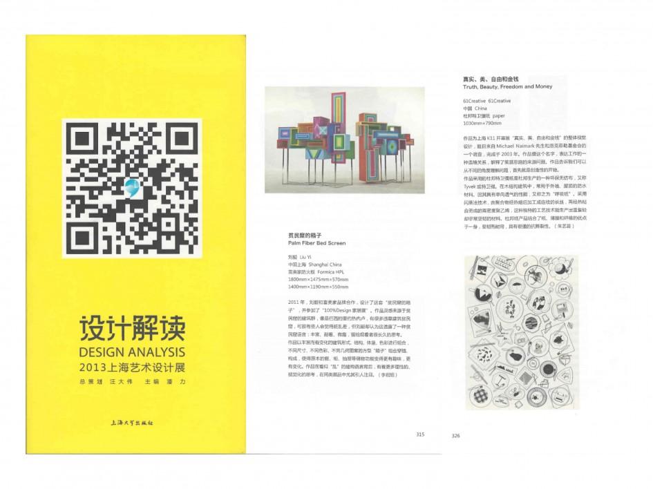 2013年作品《贫民窟的箱子》和《真实,美,自由和金钱》参加上海设计展