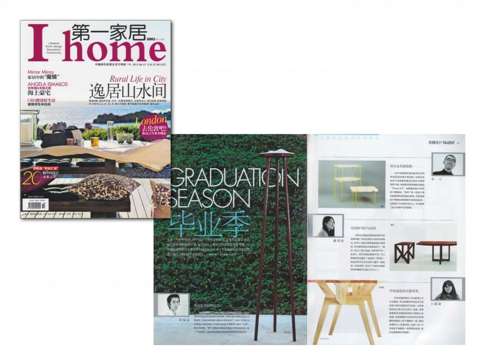 2012年7月杂志I home 第一家居报道学生作品-毕业季