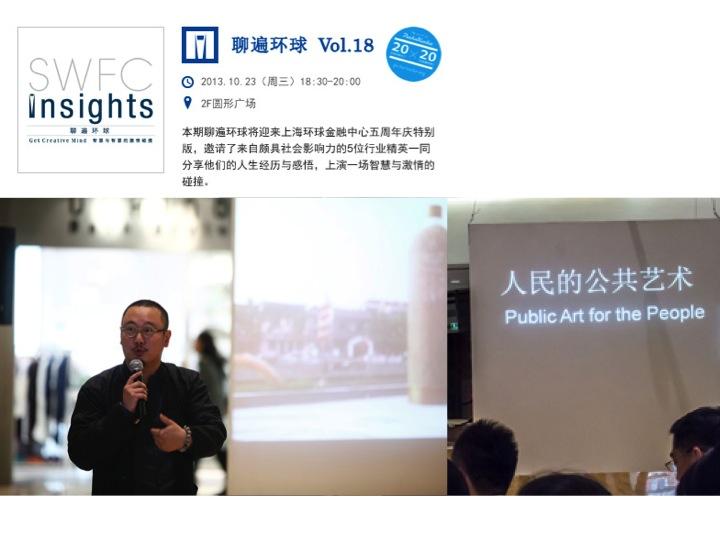 61web新闻稿20131023 上海环球金融中心 讲座
