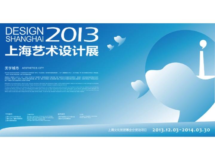 61web新闻稿20131203 上海设计展开幕