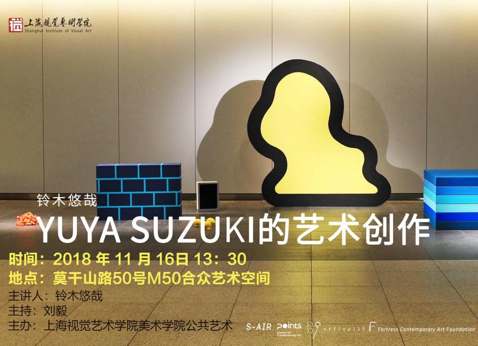 yuya suzuki的艺术创作2