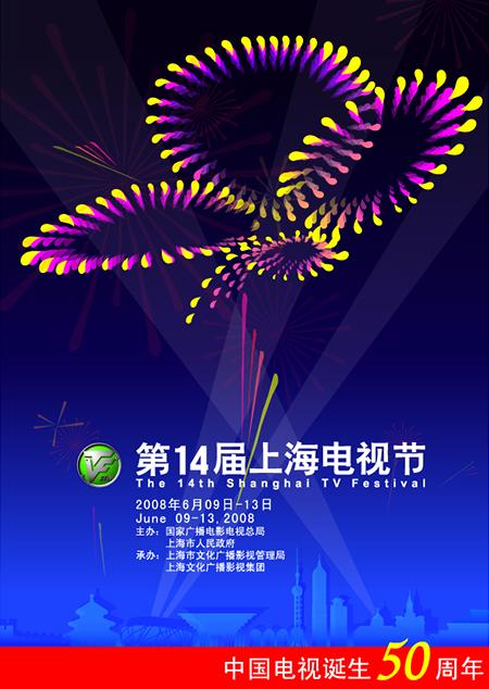 上海电视节形象方案 海报 080422