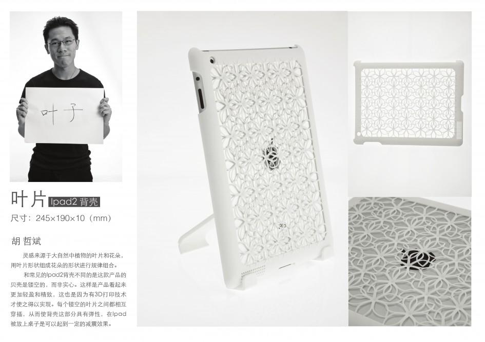八十岛产品设计 (5)