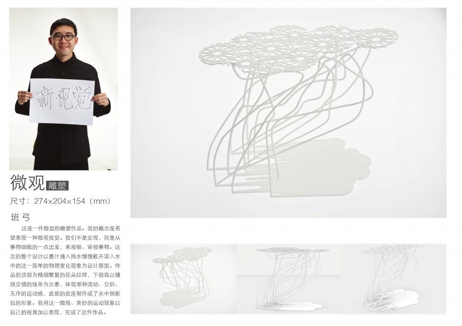 八十岛产品设计 (7)
