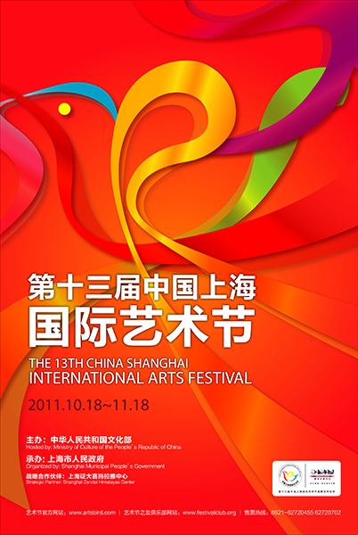 第13届中国上海国际艺术节-01