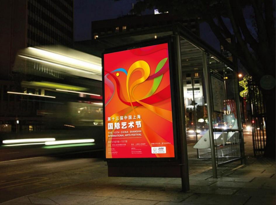 第13届中国上海国际艺术节-04