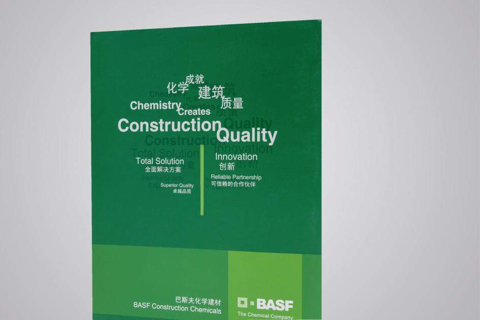 basf建筑封套设计-01