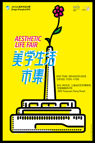 上海艺术设计展; 美学生活创意市集;