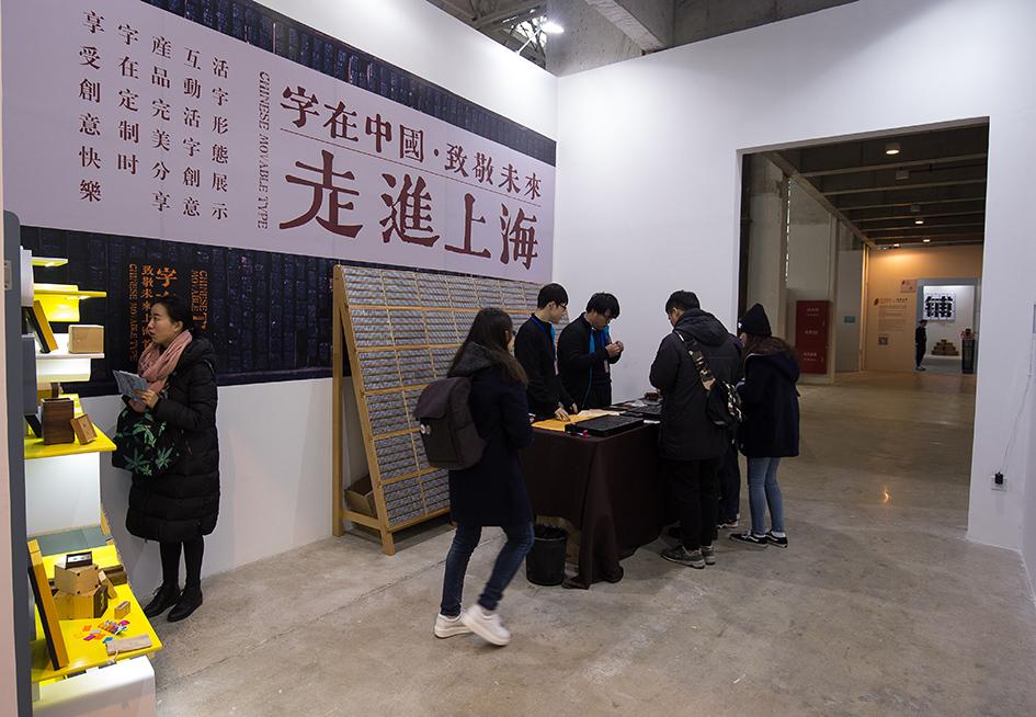 上海设计展-6