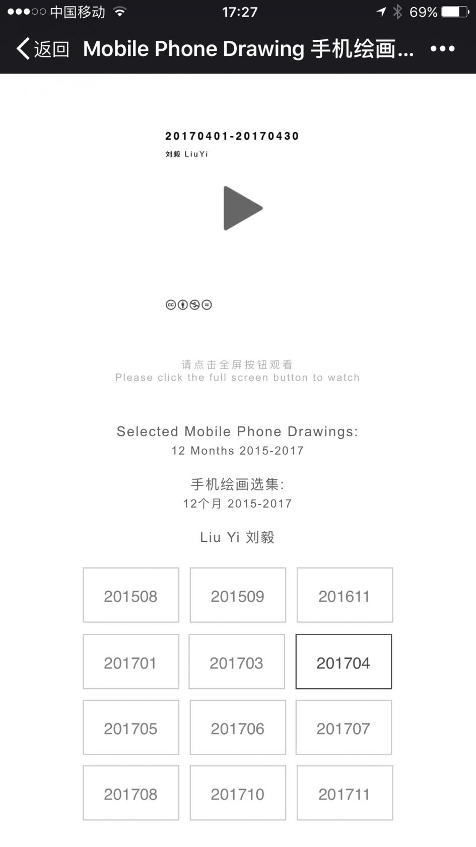 手机页面展示
