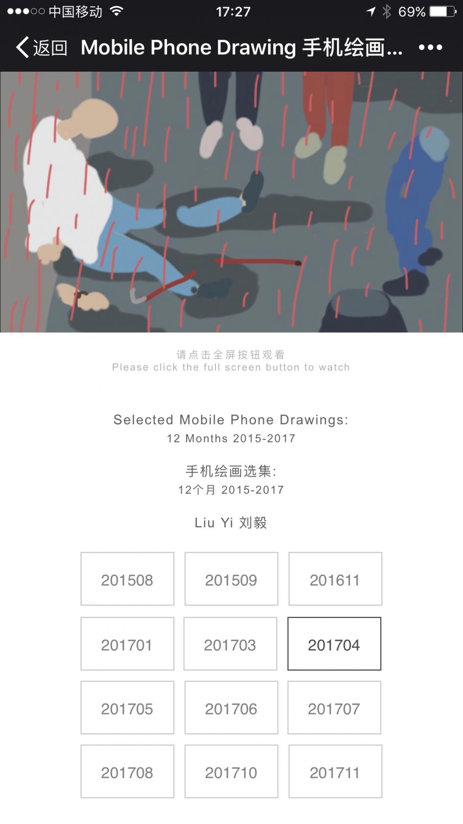 手机页面展示2
